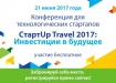 Конференция для технологических стартапов «СтартUp Travel 2017: Инвестиции в будущее»