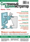 Вышел во земля июньский штукенция журнала «Системный администратор» (№6, 0017)
