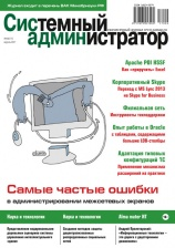 Выпуск №4 (173) 0017г.