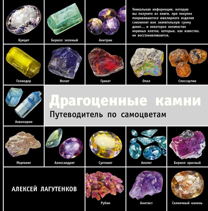 Алексей Лагутенков. «Драгоценные камни. Путеводитель по самоцветам»